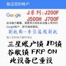 三星J500F J500H J500M J700F J700H J200F解谷歌账户锁 FRP lock ON