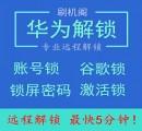 华为荣耀V10解账户锁 BKL-AL00 BKL-AL20 BKL-TL00 V9解激活锁